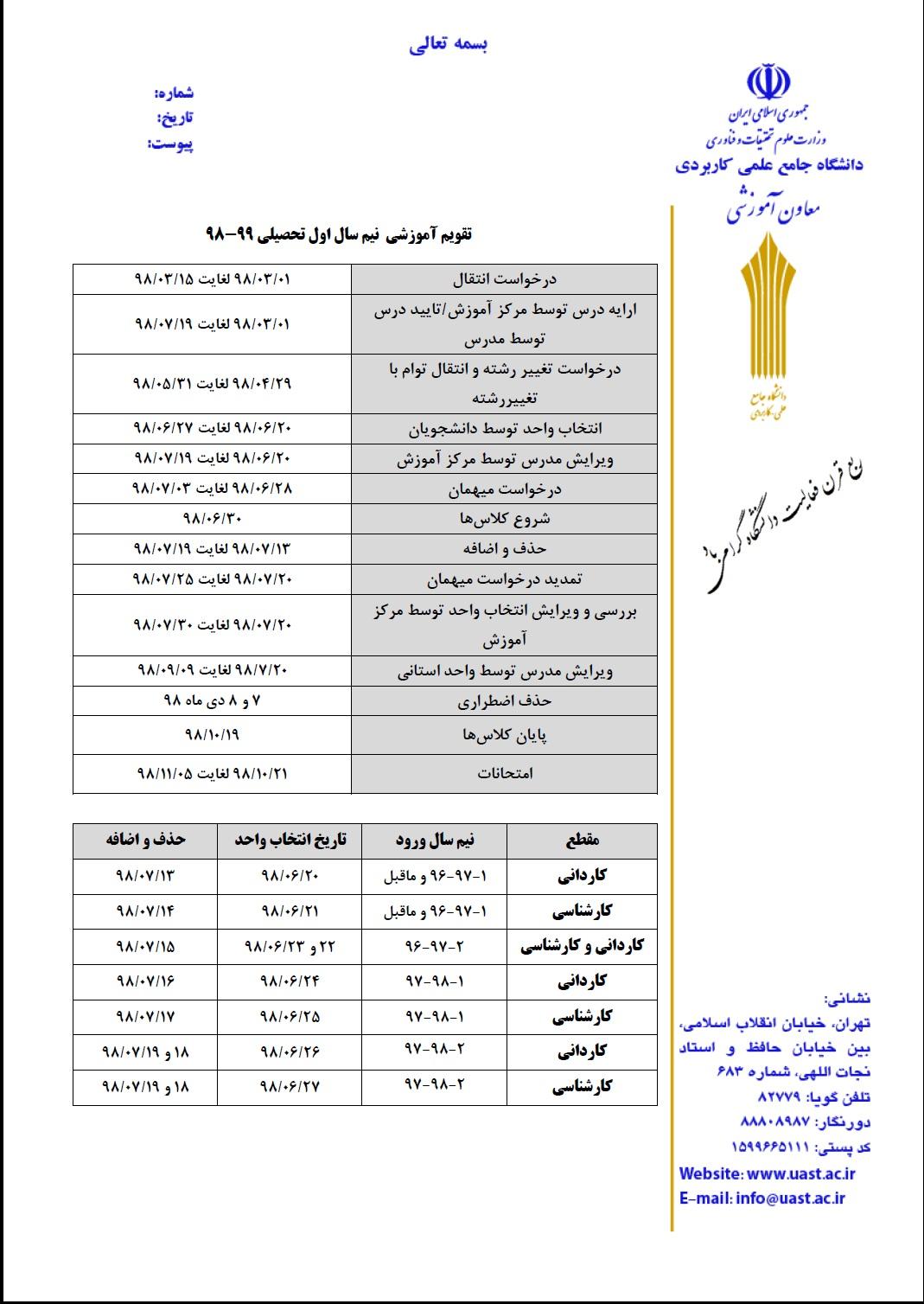 تقویم آموزشی نیمسال اول 99-98