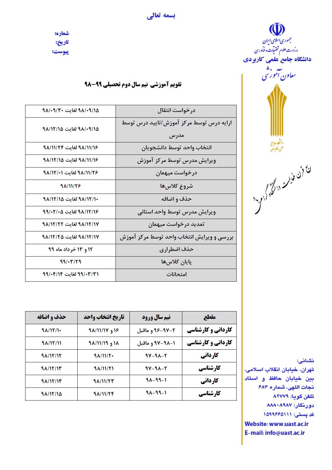 تقویم آموزشی نیمسال دوم 99-98