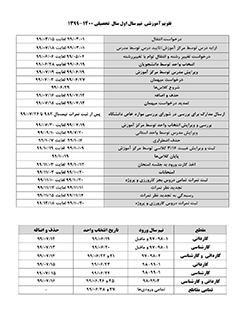 تقویم آموزشی نیمسال اول 1400-1399