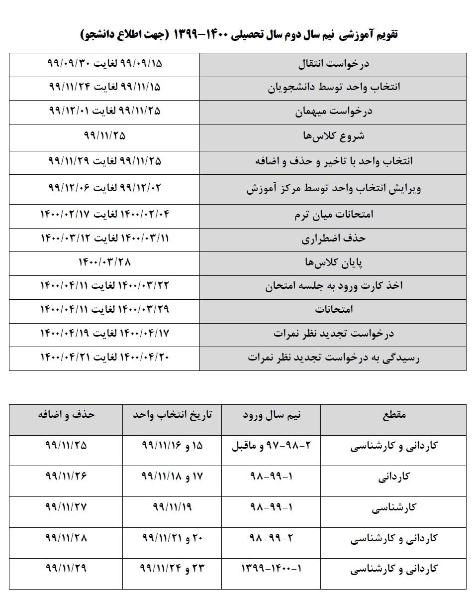 تقویم آموزشی نیمسال دوم 1399-1400