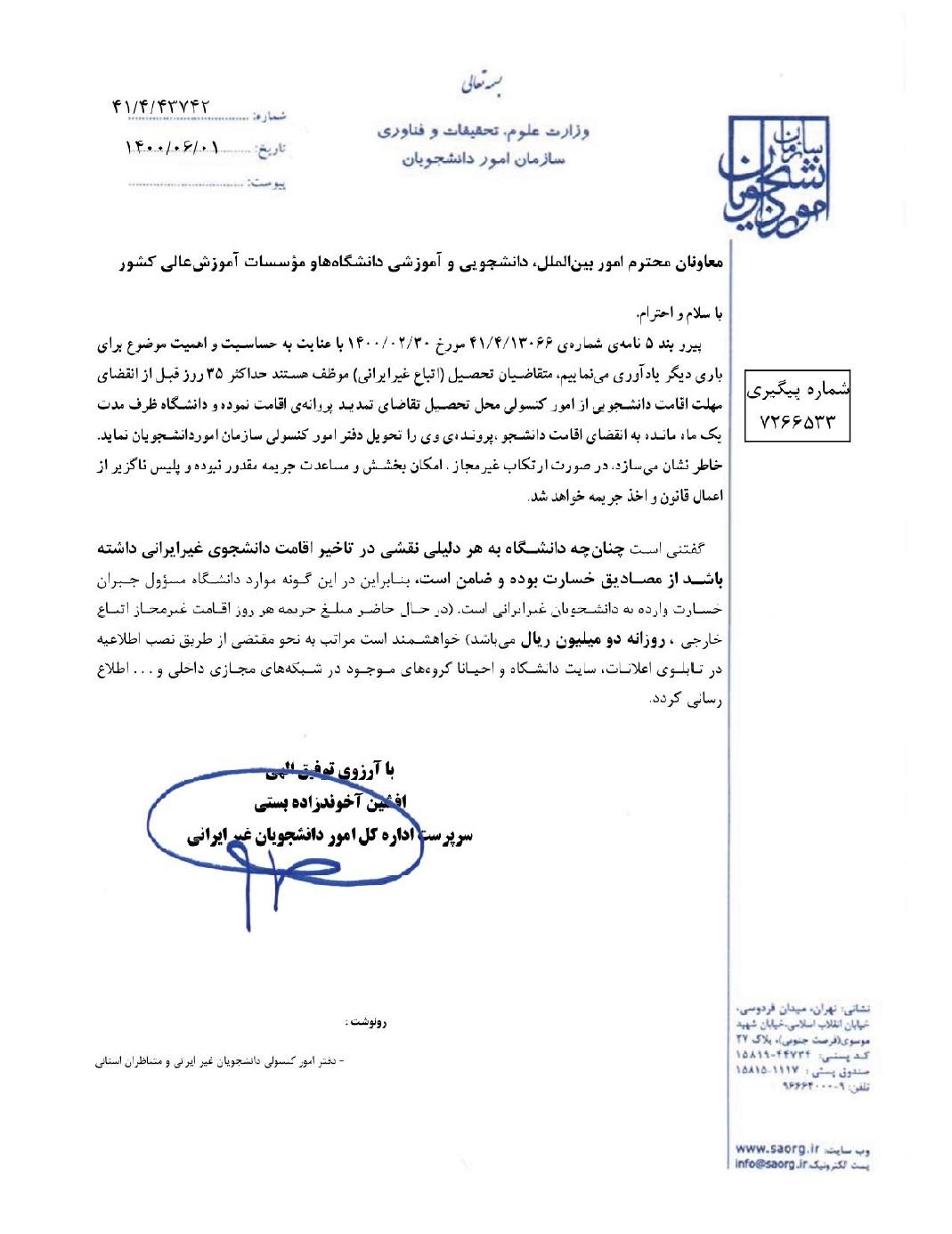 بخشنامه اقامت دانشجویان غیر ایرانی